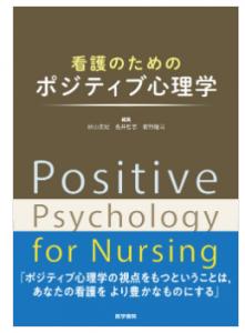 「看護のためのポジティブ心理学」